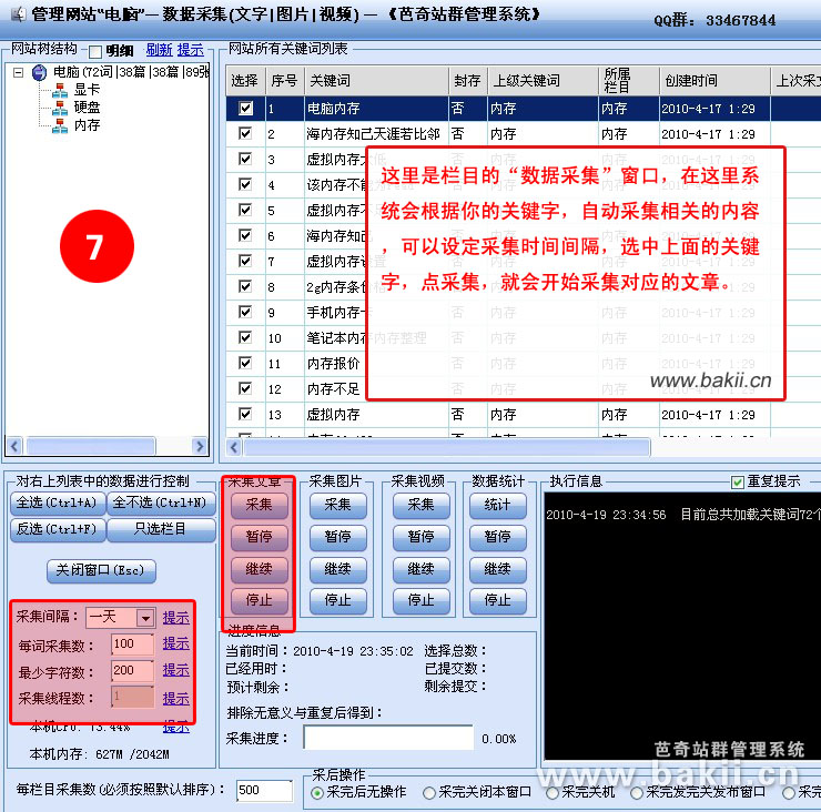 芭奇站群管理系统 www.bakii.cn
